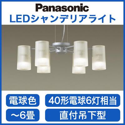 パナソニック Panasonic 照明器具吹き抜け用LEDシャンデリア 電球色 40形電球6灯相当LGB19653K【~6畳】