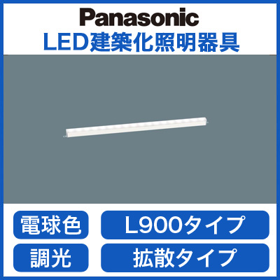 パナソニック Panasonic 照明器具LED建築化照明器具 ベーシックライン照明 ソフトタイプ(低光束) 電球色 美ルック拡散 調光可 L900タイプLGB50052LB1
