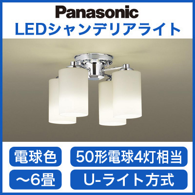 パナソニック Panasonic 照明器具LEDシャンデリア 電球色 50形電球4灯相当LGB57400K【~6畳】