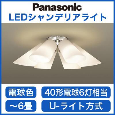 パナソニック Panasonic 照明器具LEDシャンデリア 電球色 40形電球6灯相当LGB57602K【~6畳】