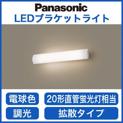 パナソニック Panasonic 照明器具LED長手配光ブラケットライト 電球色 美ルック拡散タイプ 照射方向可動型調光タイプ 40形直管蛍光灯相当LGB81717LB1