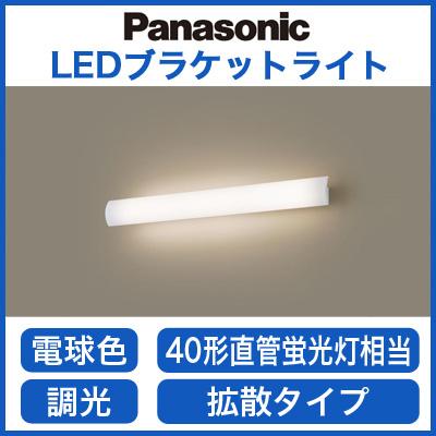 パナソニック Panasonic 照明器具LED長手配光ブラケットライト 電球色 美ルック拡散タイプ 照射方向可動型調光タイプ 40形直管蛍光灯相当LGB81737LB1