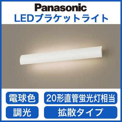 パナソニック Panasonic 照明器具LED長手配光ブラケットライト 電球色 美ルック拡散タイプ 照射方向可動型調光タイプ 20形直管蛍光灯相当LGB81739LB1