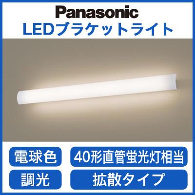 パナソニック Panasonic 照明器具LED長手配光ブラケットライト 電球色 美ルック拡散タイプ 照射方向可動型調光タイプ 40形直管蛍光灯相当LGB81757LB1