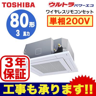 【東芝ならメーカー3年保証】東芝 業務用エアコン 天井カセット形4方向吹出しウルトラパワーエコ シングル 80形RUXA08012JX(3馬力 単相200V ワイヤレス)