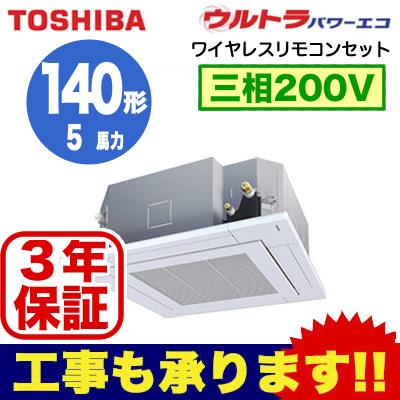 【東芝ならメーカー3年保証】東芝 業務用エアコン 天井カセット形4方向吹出しウルトラパワーエコ シングル 140形RUXA14012X(5馬力 三相200V ワイヤレス)