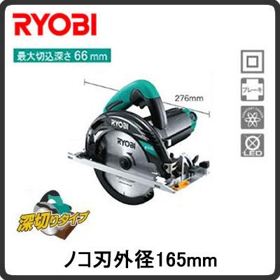 リョービ RYOBI 電動工具 POWER TOOLS 切断電子丸ノコ ノコ刃外径165mmW-663ED