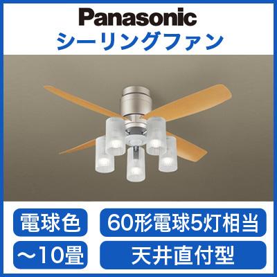 パナソニック Panasonic 照明器具LEDシャンデリア付 シーリングファン DCタイプφ1100直付 12W 電球色 60形電球5灯相当 リモコン付 非調光XS72013Z【~10畳】