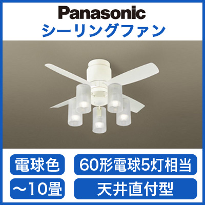 パナソニック Panasonic 照明器具LEDシャンデリア付 シーリングファン DCタイプφ900直付 5W 電球色 60形電球5灯相当 リモコン付 非調光XS75012Z【~10畳】