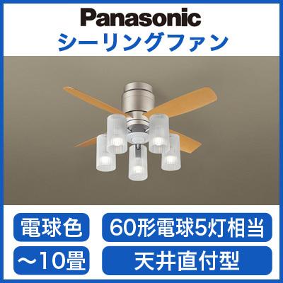 パナソニック Panasonic 照明器具LEDシャンデリア付 シーリングファン DCタイプφ900直付 5W 電球色 60形電球5灯相当 リモコン付 非調光XS77013Z【~10畳】