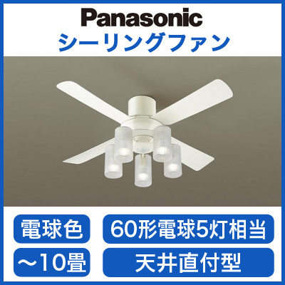 パナソニック Panasonic 照明器具LEDシャンデリア付 シーリングファン ACタイプφ1100直付 27W 電球色 60形電球5灯相当 リモコン付 非調光XS80012Z【~10畳】