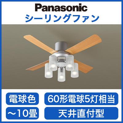 パナソニック Panasonic 照明器具LEDシャンデリア付 シーリングファン ACタイプφ1100直付 27W 電球色 60形電球5灯相当 リモコン付 非調光XS81013Z【~10畳】