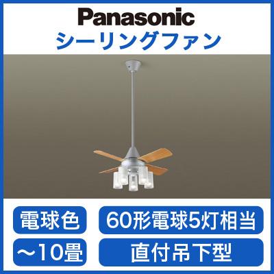 パナソニック Panasonic 照明器具LEDシャンデリア付 シーリングファン ACタイプφ900吊下900mm 13W 電球色 60形電球5灯相当 リモコン付 非調光XS96113Z【~10畳】