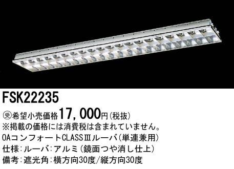 パナソニック Panasonic 施設照明Hfフリーコンフォート プラスユニットFSK22235