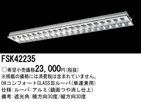 パナソニック Panasonic 施設照明Hfフリーコンフォート プラスユニットFSK42235