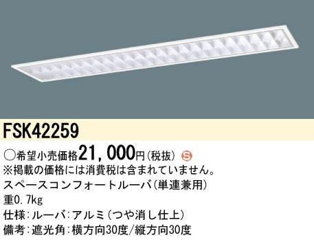 パナソニック Panasonic 施設照明Hfフリーコンフォート プラスユニットFSK42259