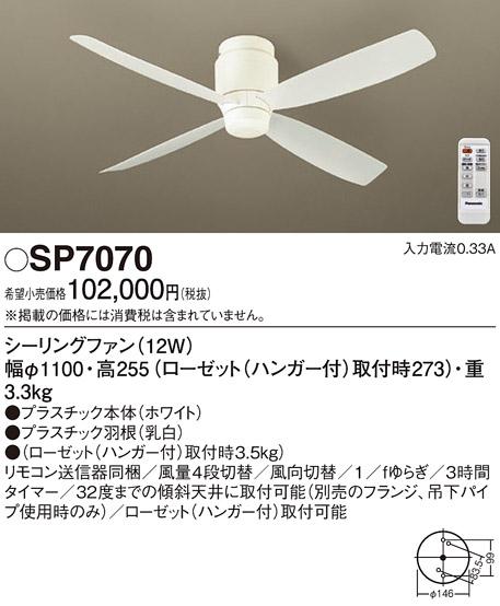 パナソニック Panasonic 照明器具DCモータータイプ シーリングファンSP7070