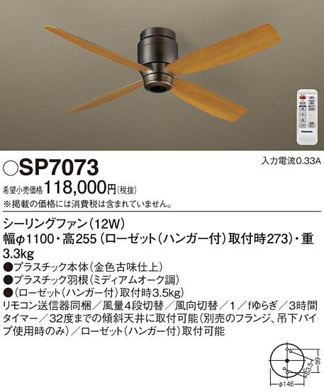 パナソニック Panasonic 照明器具DCモータータイプ シーリングファンSP7073