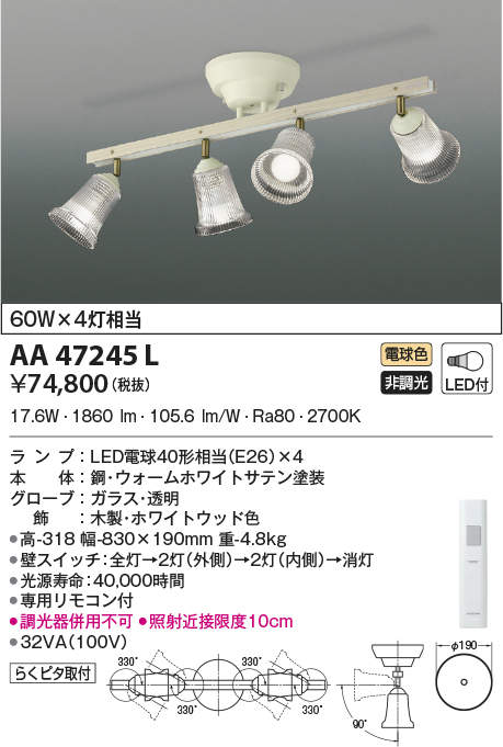 コイズミ照明 照明器具LED可動シャンデリア リモコン付電球色 非調光 白熱球60W×4灯相当AA47245L