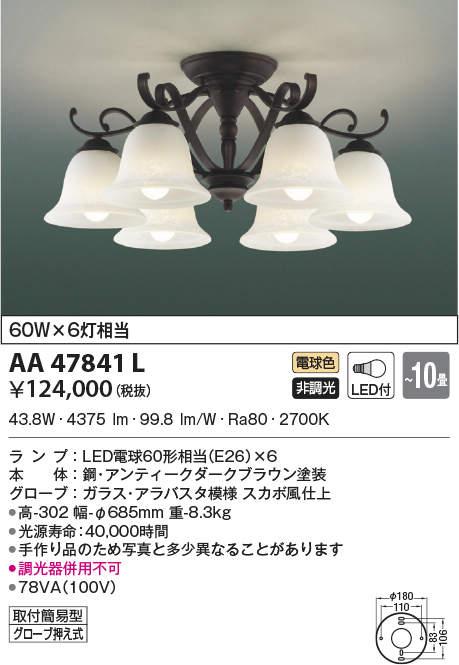 コイズミ照明 照明器具LATINITA LEDシャンデリア電球色 非調光 LED46.8WAA47841L【~10畳】