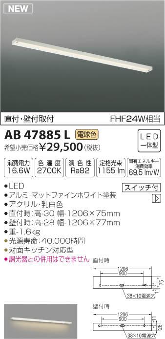 コイズミ照明 照明器具arkia LEDキッチンライト 直付・壁付取付電球色 非調光 W1206mmタイプ FHF24W相当AB47885L
