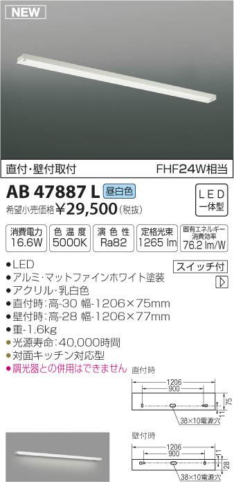コイズミ照明 照明器具arkia LEDキッチンライト 直付・壁付取付昼白色 非調光 W1206mmタイプ FHF24W相当AB47887L
