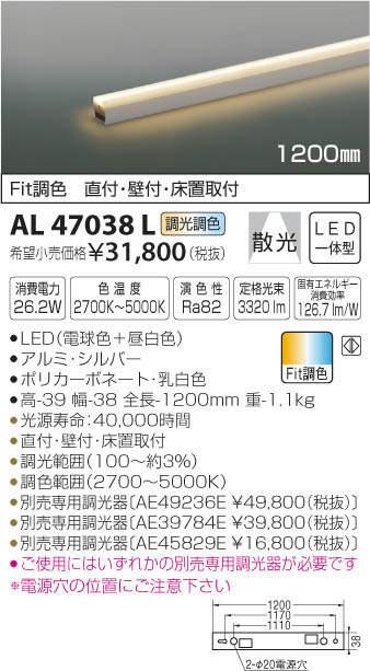 コイズミ照明 照明器具Fit調色ライトバー 間接照明 ハイパワータイプ調光・調色 1200mm 散光 LED26.2WAL47038L