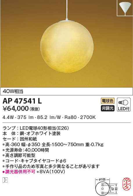 コイズミ照明 照明器具とことわ 寂 兎月 和風ペンダントライト フランジタイプ電球色 非調光 白熱球60W相当AP47541L