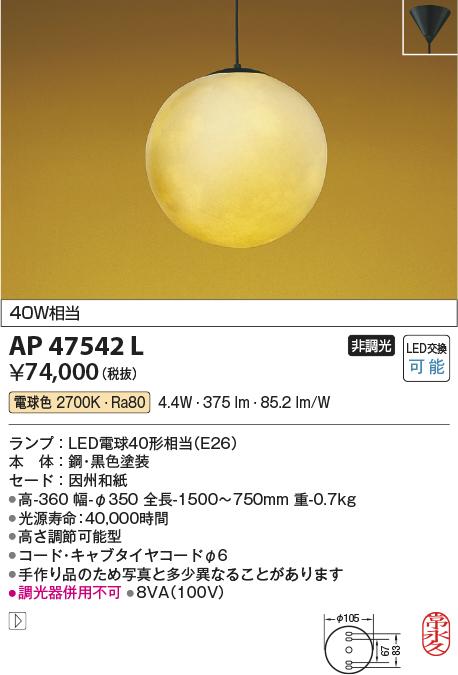 コイズミ照明 照明器具とことわ 寂 兎月 和風ペンダントライト フランジタイプ電球色 非調光 白熱球60W相当AP47542L