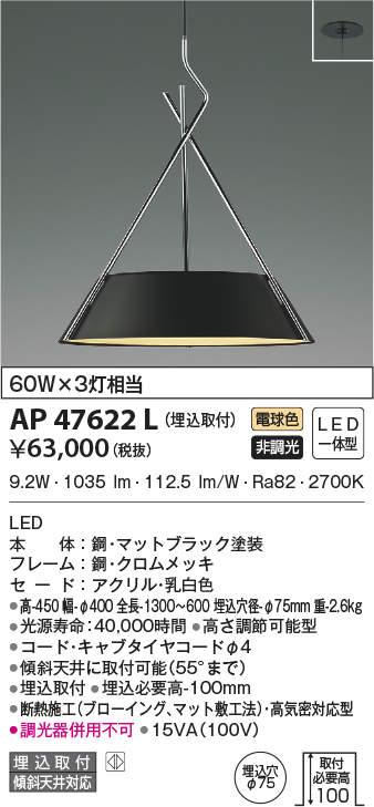 コイズミ照明 照明器具LEDペンダントライト URBAN CHIC *FRAME埋込取付 電球色 非調光 白熱球60W×3灯相当AP47622L