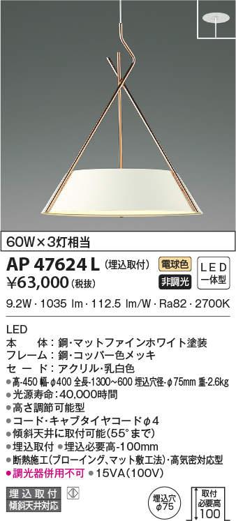 コイズミ照明 照明器具LEDペンダントライト URBAN CHIC *FRAME埋込取付 電球色 非調光 白熱球60W×3灯相当AP47624L