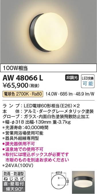 コイズミ照明 照明器具LED営業用浴室灯 直付・壁付取付電球色 非調光 白熱球100W相当AW48066L