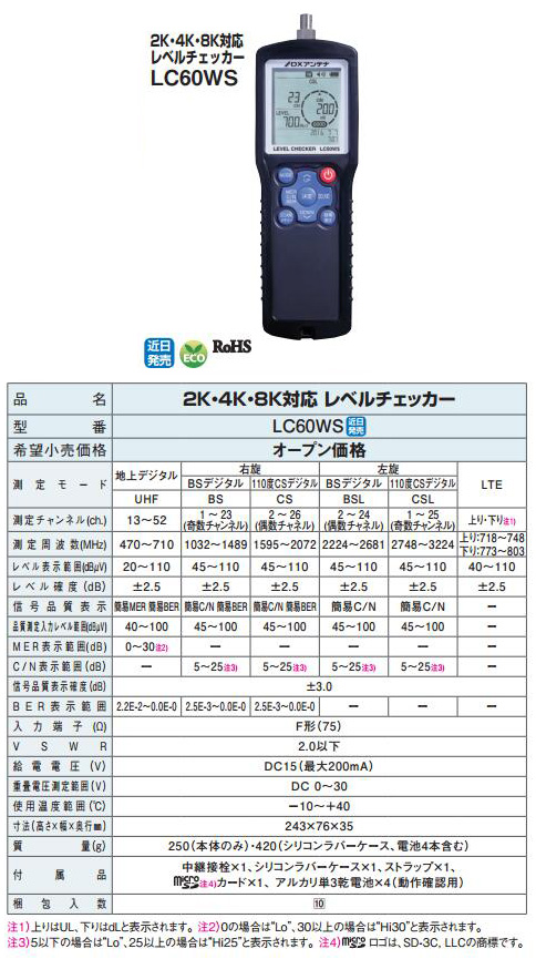 DXアンテナ レベルチェッカー2K・4K・8K対応 バックライト機能付LC60WS