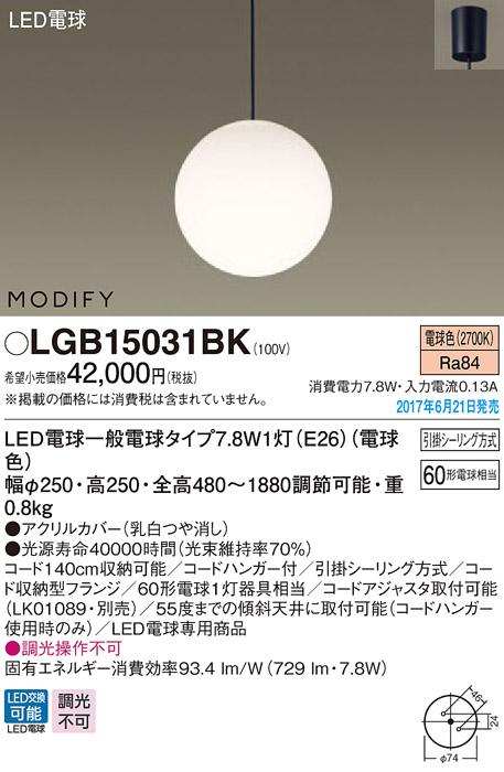 パナソニック Panasonic 照明器具ダイニング用LEDペンダントライト 電球色 直付吊下型MODIFY スフィア型 Mサイズ 60形電球相当LGB15031BK