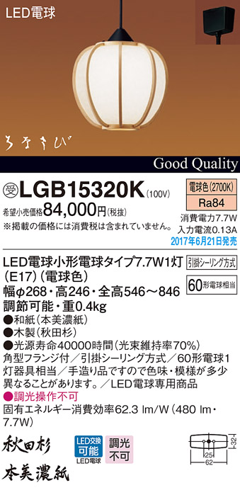 LGB15320K パナソニック Panasonic 照明器具 LED和風ペンダントライト 電球色 直付吊下型 はなさび 守(数寄屋) 60形電球相当