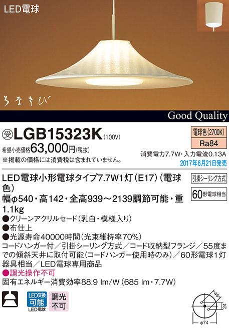 LGB15323K パナソニック Panasonic 照明器具 ダイニング用和風LEDペンダントライト 電球色 直付吊下型 クリーンアクリルセードタイプ 60形電球相当