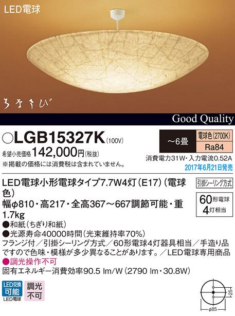 LGB15327K パナソニック Panasonic 照明器具 LED和風ペンダントライト 電球色 直付吊下型 はなさび 破(現代和風) 60形電球4灯相当 【~6畳】