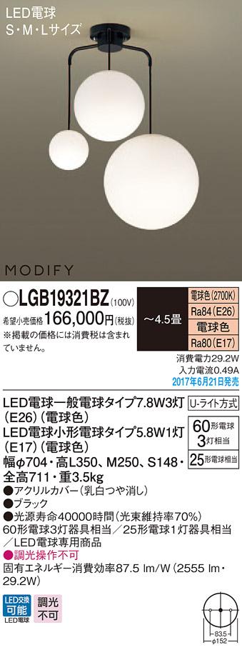 パナソニック Panasonic 照明器具LEDシャンデリア 電球色 直付吊下型MODIFY スフィア型 S・M・Lサイズ 60形電球3灯相当LGB19321BZ【~4.5畳】