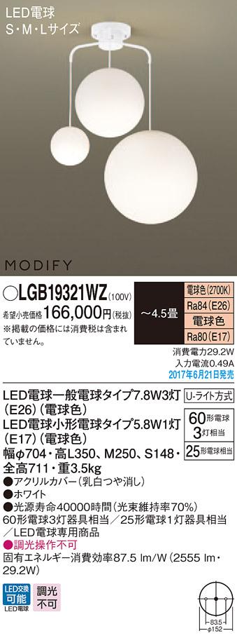 パナソニック Panasonic 照明器具LEDシャンデリア 電球色 直付吊下型MODIFY スフィア型 S・M・Lサイズ 60形電球3灯相当LGB19321WZ【~4.5畳】