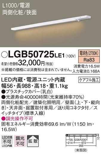 パナソニック Panasonic 照明器具LED建築化照明器具 スリムライン照明(電源内蔵型) 電球色 拡散 非調光両側化粧配光 電源投入タイプ(標準入線) スイッチ付 L1000タイプ 壁面取付LGB50725LE1