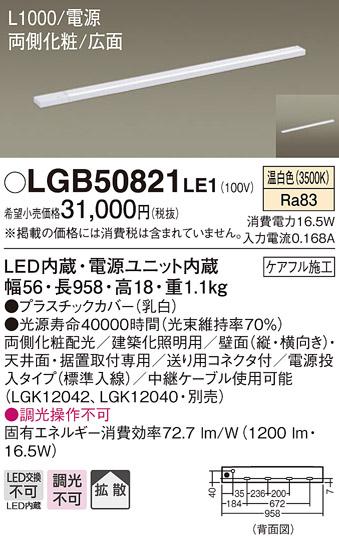 パナソニック Panasonic 照明器具LED建築化照明器具 スリムライン照明(電源内蔵型) 温白色 拡散 非調光両側化粧配光 電源投入タイプ(標準入線) L1000タイプ 天面・据置・壁面取付LGB50821LE1