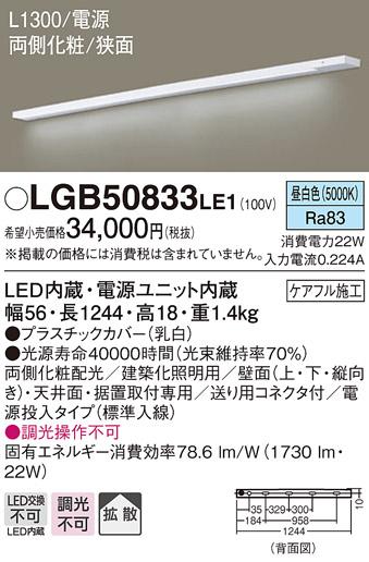 パナソニック Panasonic 照明器具LED建築化照明器具 スリムライン照明(電源内蔵型) 昼白色 拡散 非調光両側化粧配光 電源投入タイプ(標準入線) L1300タイプ 壁面取付LGB50833LE1