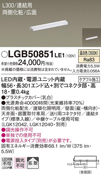 パナソニック Panasonic 照明器具LED建築化照明器具 スリムライン照明(電源内蔵型) 温白色 拡散 非調光両側化粧配光 連結タイプ(標準入線) L300タイプ 天面・据置・壁面取付LGB50851LE1