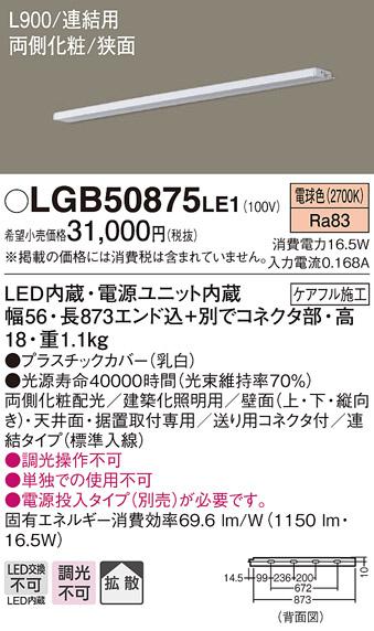 パナソニック Panasonic 照明器具LED建築化照明器具 スリムライン照明(電源内蔵型) 電球色 拡散 非調光両側化粧配光 連結タイプ(標準入線) L900タイプ 壁面取付LGB50875LE1