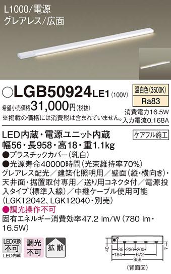 パナソニック Panasonic 照明器具LED建築化照明器具 スリムライン照明(電源内蔵型) 温白色 拡散 非調光グレアレス配光 電源投入タイプ(標準入線) L1000タイプ 天面・据置・壁面取付LGB50924LE1