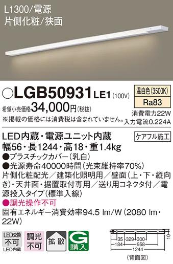 パナソニック Panasonic 照明器具LED建築化照明器具 スリムライン照明(電源内蔵型) 温白色 拡散 非調光片側化粧(広配光) 電源投入タイプ(標準入線) L1300タイプ 壁面取付LGB50931LE1