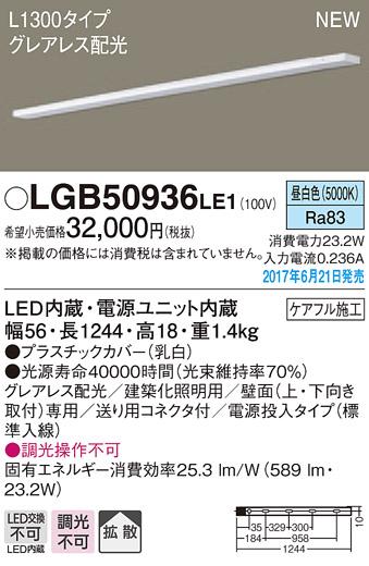 パナソニック Panasonic 照明器具LED建築化照明器具 スリムライン照明(電源内蔵型) 昼白色 拡散 非調光グレアレス配光 電源投入タイプ(標準入線) L1300タイプ 壁面取付LGB50936LE1
