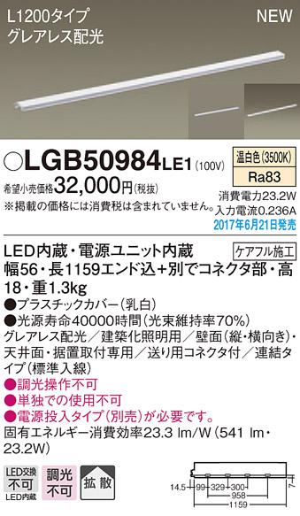 パナソニック Panasonic 照明器具LED建築化照明器具 スリムライン照明(電源内蔵型) 温白色 拡散 非調光グレアレス配光 連結タイプ(標準入線) L1200タイプ 天面・据置・壁面取付LGB50984LE1