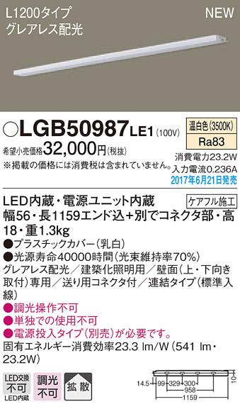 パナソニック Panasonic 照明器具LED建築化照明器具 スリムライン照明(電源内蔵型) 温白色 拡散 非調光グレアレス配光 連結タイプ(標準入線) L1200タイプ 壁面取付LGB50987LE1
