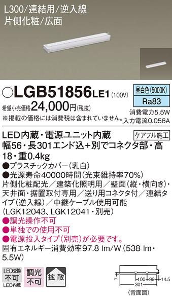 パナソニック Panasonic 照明器具LED建築化照明器具 スリムライン照明(電源内蔵型) 昼白色 拡散 非調光片側化粧(広配光) 連結タイプ(逆入線) L300タイプ 天面・据置・壁面取付LGB51856LE1